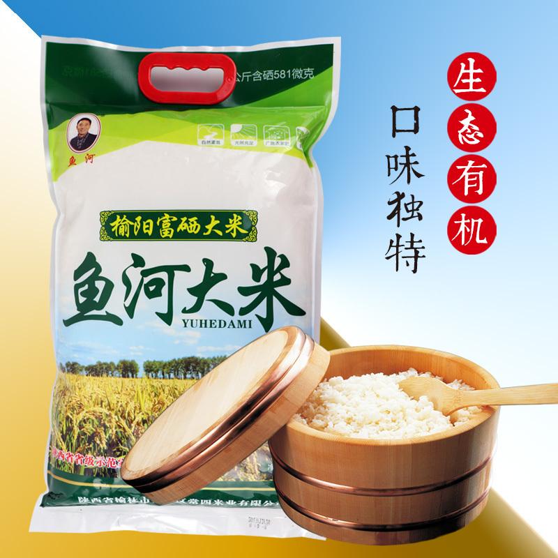 【鱼河大米】5kg包装 农家自种大米 一级优质鱼河大米 原生态有机绿色产品 量大从优