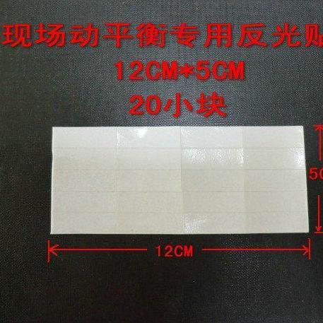 现场动平衡仪专用反光贴纸FG安铂现场动平衡仪