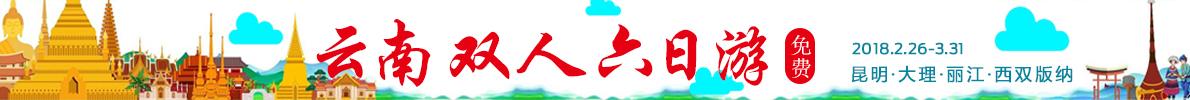 云南双人六日游