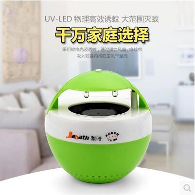 供应 雅哈USB迷你便携型吸蚊灯灭蚊灯光控节能蓝光诱蚊子办公室家用