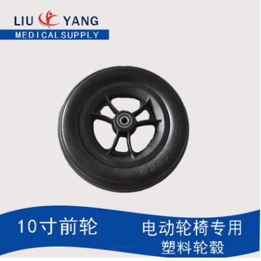 供应 电动轮椅轮胎 10寸前轮 塑料轮毂厂家轮椅配件实心充气轮胎
