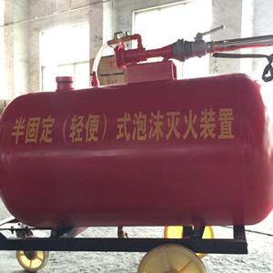 天津移动式泡沫灭火器   天津泡沫灭火器生产厂家  天津泡沫灭火器经销商
