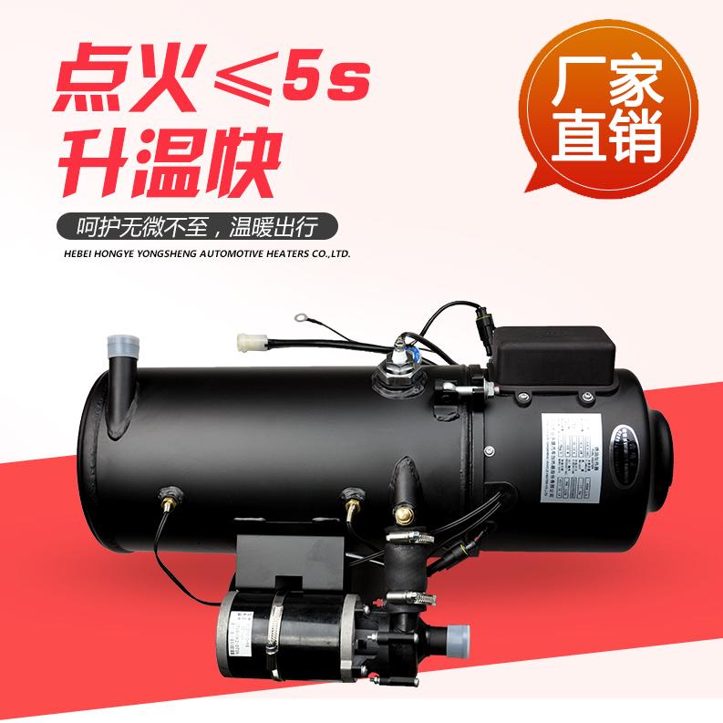 河北宏业永盛品牌 YJ-Q16.3低温启动 货车取暖专用锅炉