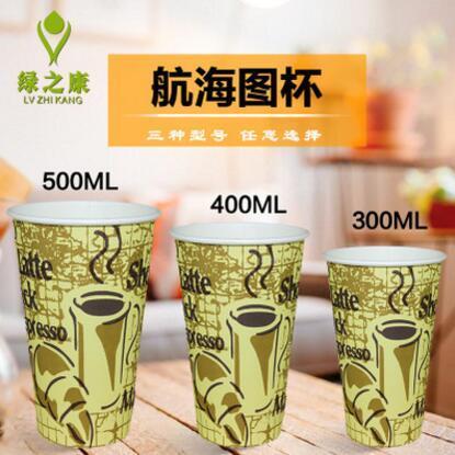 供应 绿之康一次性加厚纸杯带盖批发咖啡奶茶航海图杯