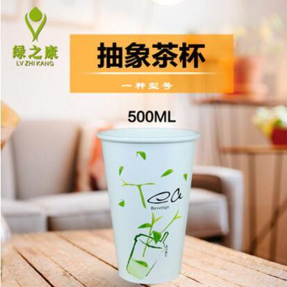 供应 绿之康一次性加厚纸杯带盖批发咖啡奶茶抽象茶杯1000只500ml
