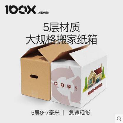 供应 止盈包装 特硬材质搬家纸箱大号 5层加厚纸箱子 超大号收纳箱