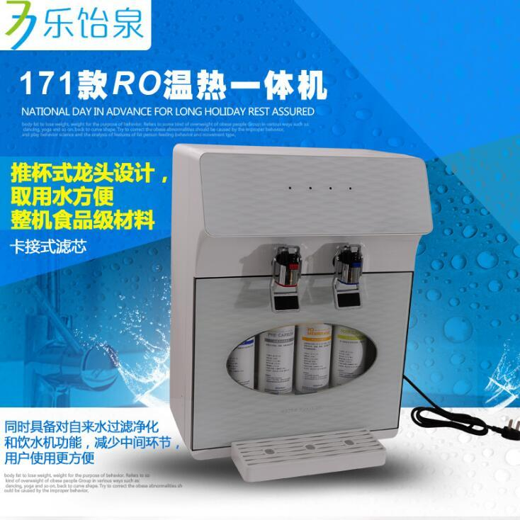 供应 泉台式壁挂RO温热一体机 净水器家用饮水机