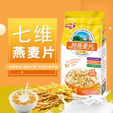 0添加纯燕麦片内蒙古裸燕麦即食早餐450g家庭实惠装