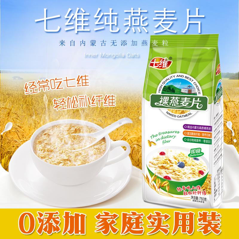 0添加纯燕麦片内蒙古燕麦即开即吃750克家庭装实惠装
