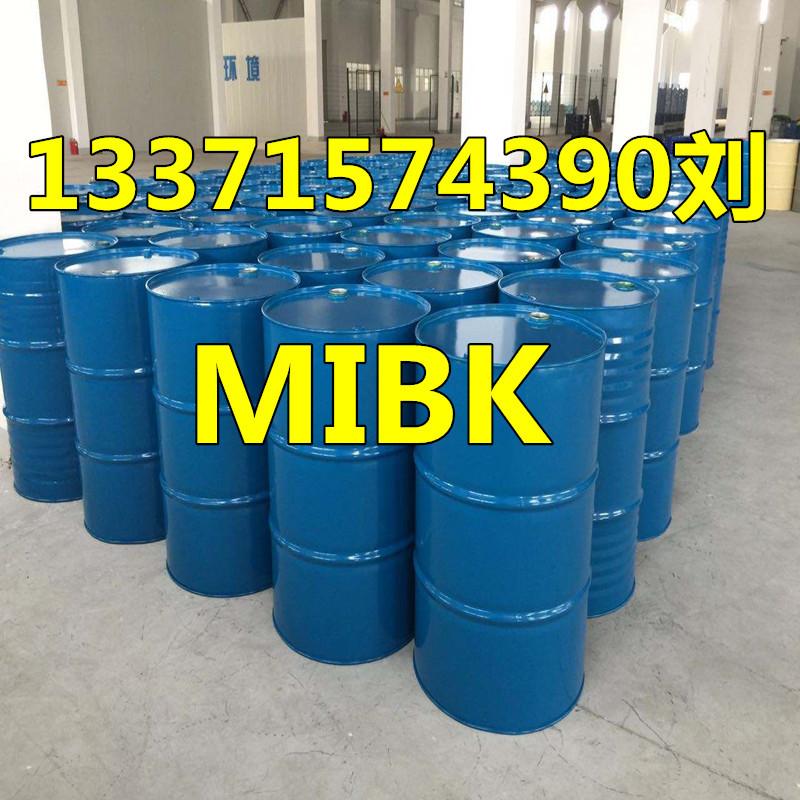 山东生产MIBK厂家 国标高纯MIBK价格现货