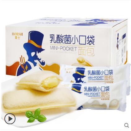 豪士乳酸菌小白酸奶口袋面包680gx2整箱蛋糕早餐糕点食品网红零食