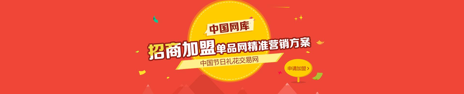 中国节日礼花交易网
