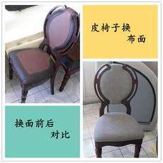 秦皇岛沙发椅子换面翻新沙发套椅子套定做