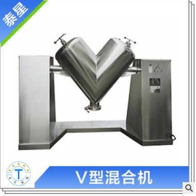 供应 设备V型混合机 粉状混合机 粉体混合机