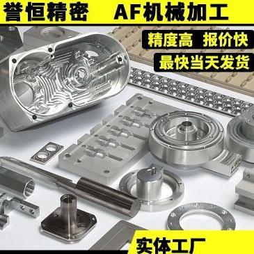 供应 机械零件加工CNC加工铝合金不锈钢加工数控车加工车床铣床加工