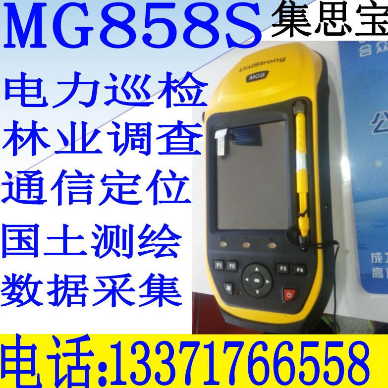 合众思壮 集思宝MG858S野外亚米级高精度测量采集数据手持机