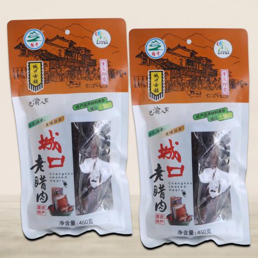供应 重庆特产传统手工川味城口老腊肉450g农家土猪肉秘制烟熏