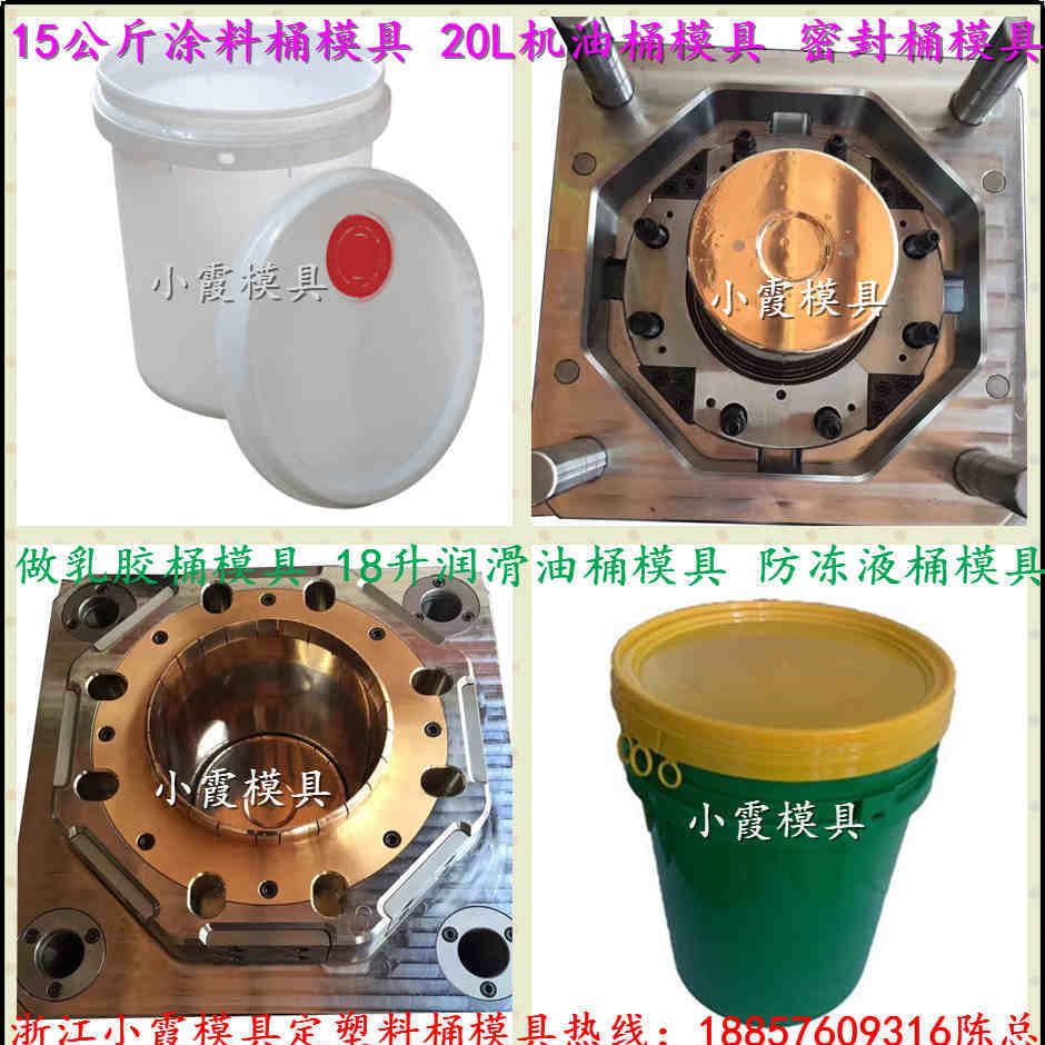 一套30KG密封耐摔油漆桶模具 30KG密封耐摔塑料桶模具