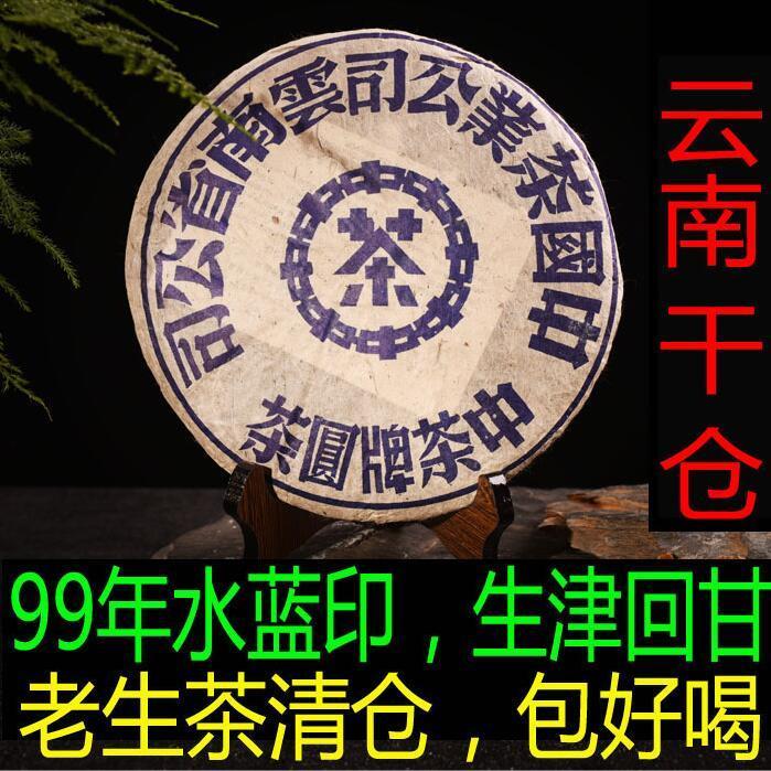供应 普洱茶生茶中茶蓝印1999年云南干仓老茶