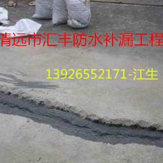 清远清城区防水补漏-免费上门检查渗漏部位-价格公道质保十年