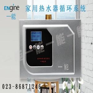 家庭中央热水循环系统