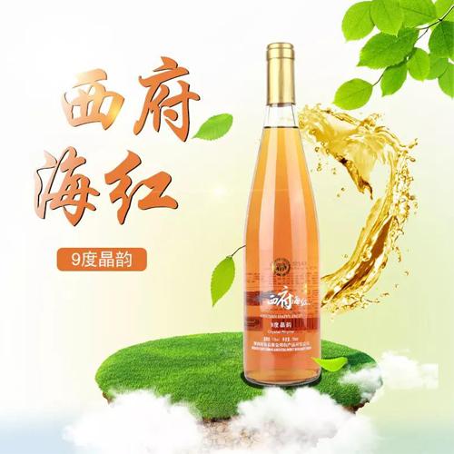 府州红 海红果 9度晶韵750ML 10度 半甜型 果酒