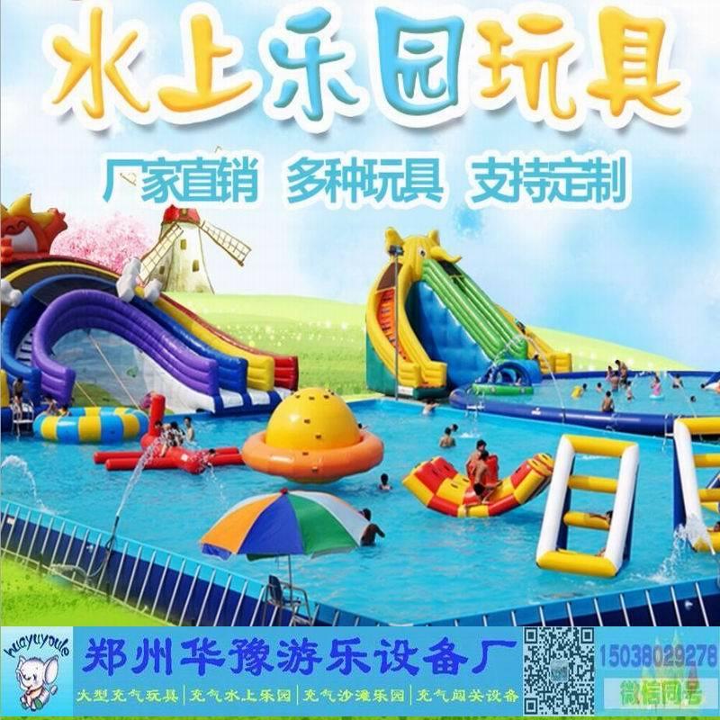 华豫游乐充气水上乐园|支架泳池|充气水池|支架水池充气水滑梯厂家订做直销|品质上乘|质优价廉欢迎选购