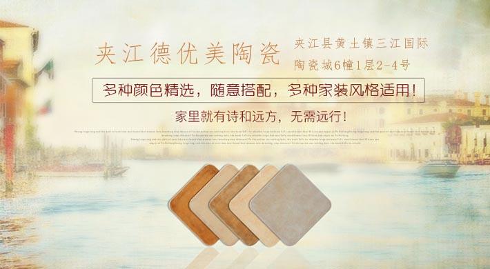 夹江德优美陶瓷有限公司