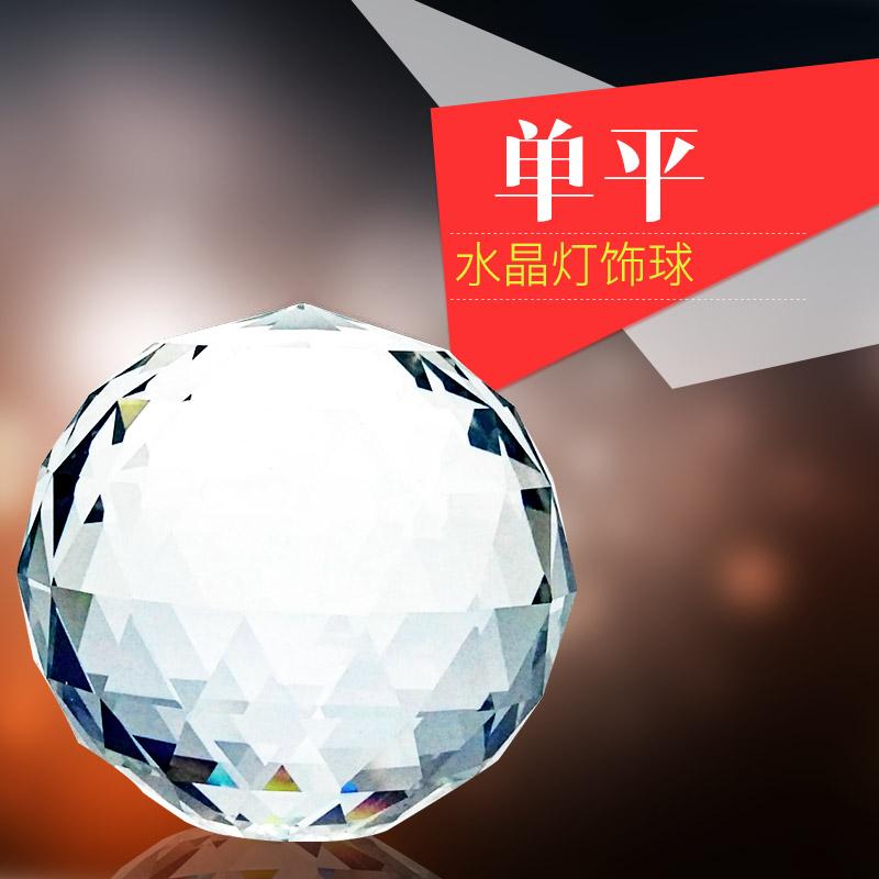 水晶 水晶玻璃球  定制款  玻璃水晶饰品配件  单平