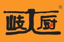 岐山县香源食品有限公司