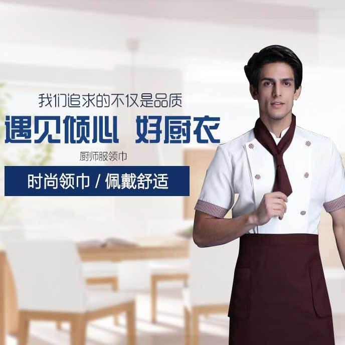 厨师服 服务员领巾