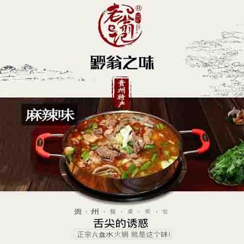 贵州特产六盘水黑山羊羊肉 正宗麻辣味水城黑山羊羊肉1950g
