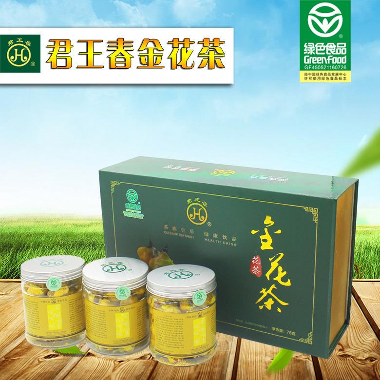 广西君王春 75克3罐 超低温冷风干工艺 香醇 金花茶