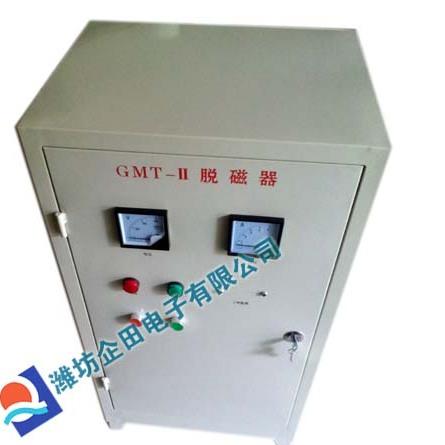 潍坊企田电子生产的 GMT-II脱磁器 也称为 GMT-II高频脉冲脱磁器