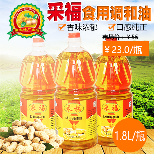 采福 食用调和油 1.8L   植物油   食用油  调和油  合浦廉大油厂