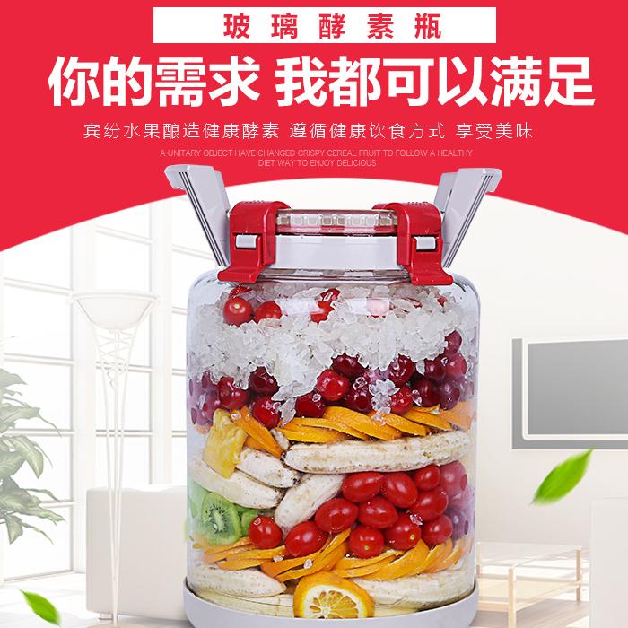 自动排气孔酒瓶玻璃瓶 20cm盖子玻璃食品级发酵桶价格