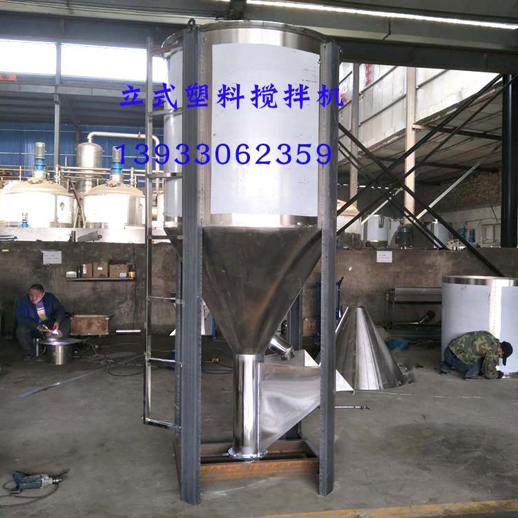 2吨立式搅拌机不锈钢塑料颗粒混料机PVC破碎料色母再生混合机