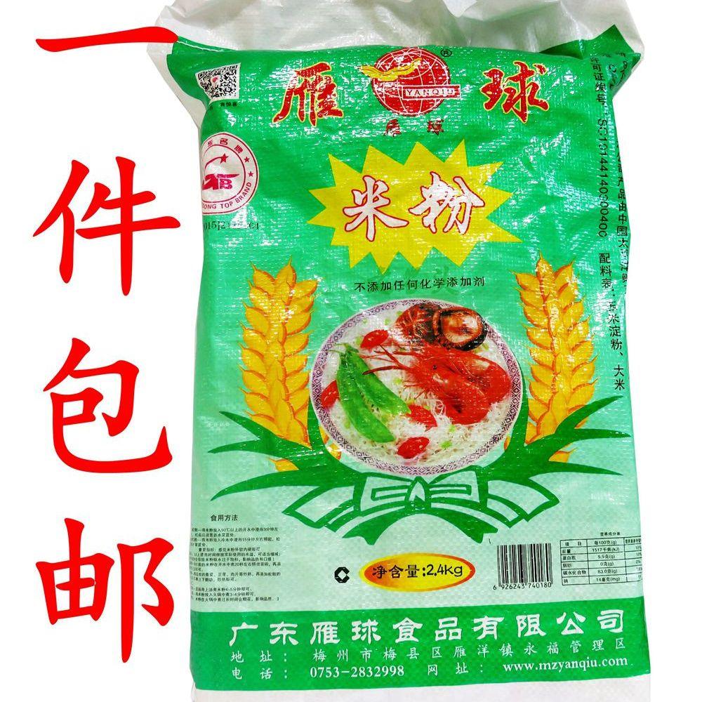 广东梅州客家特产 梅县雁球米粉炒粉河粉 腌粉面米粉餐馆粗细米线2.4KG包邮