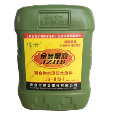 茂名保合黑豹防水涂料 保合金装黑豹防水乳液价格