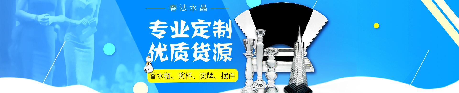 春法水晶 水晶奖杯 奖牌 专业定制