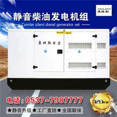 康姆勒静音式柴油发电机组直销  静音发电机组功率