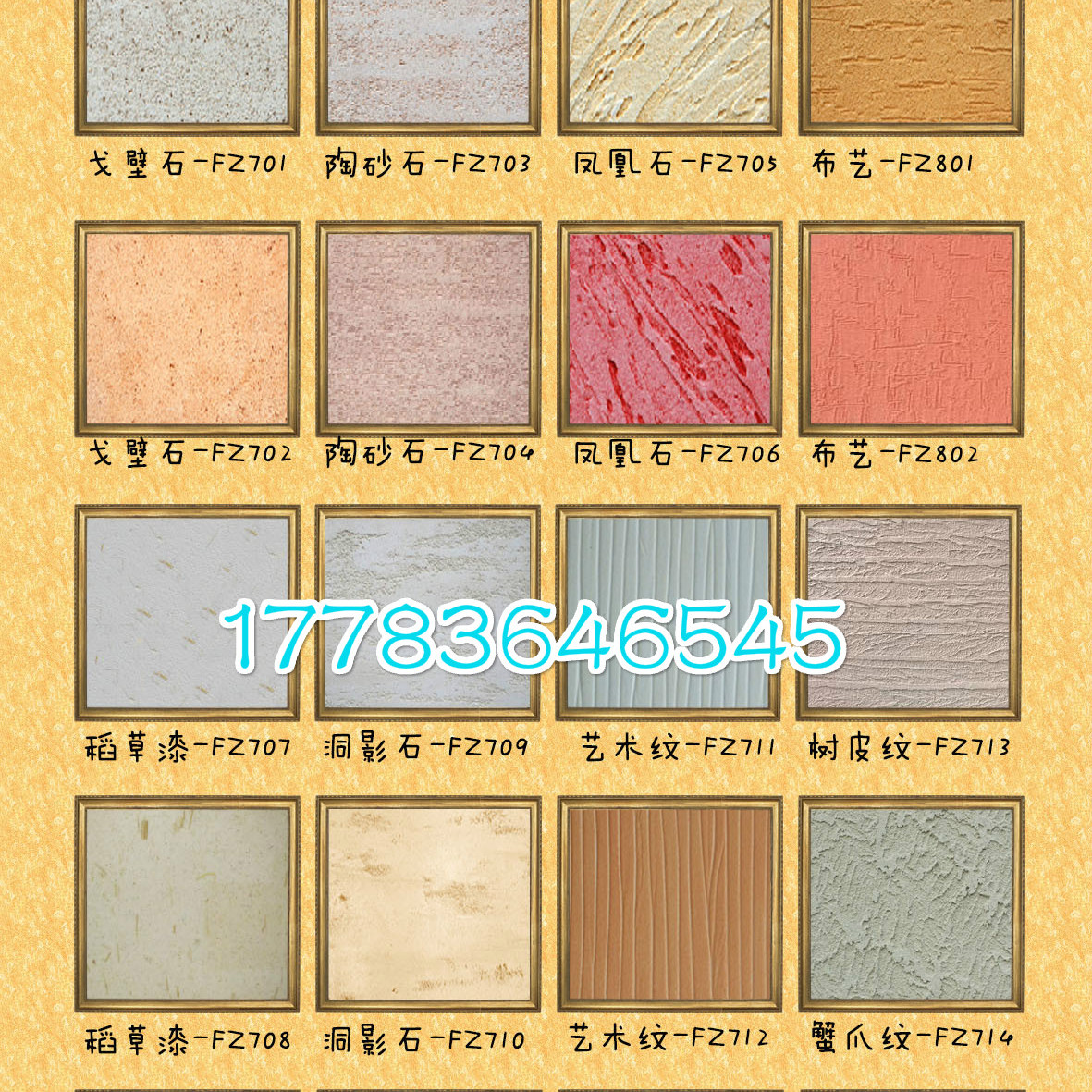 贵州艺术漆生产厂家