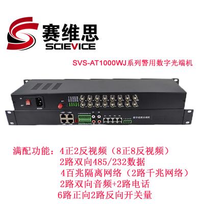 赛维思SVS-AT1000WJ系列多业务数字光端机
