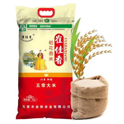 供应 崔佳香稻花香五常大米