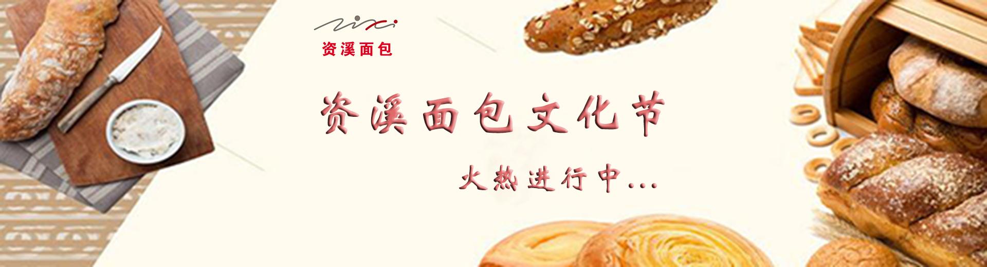 面包文化节