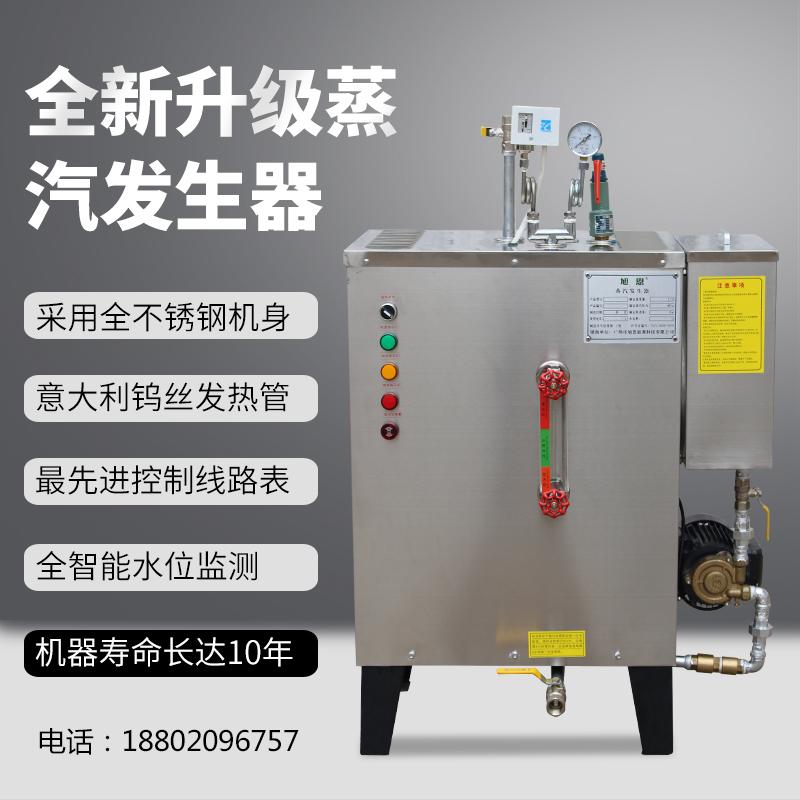 电加热蒸汽锅炉380V工业小型全自动不锈钢电热蒸汽发生器商用