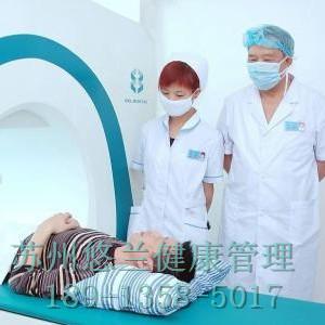 海外医疗苏州海外体检认准苏州悠兰健康管理