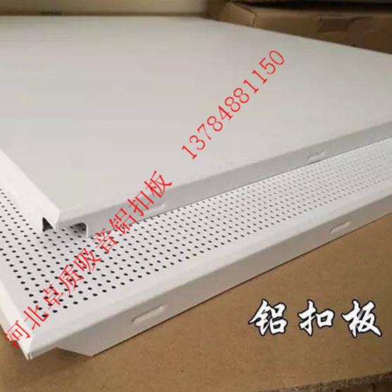 1.0厚墙面微孔铝扣板|600x600方形暗骨铝天花|衡水工程吊顶装饰铝板