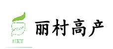 丰城市丽村高产油茶专业合作社