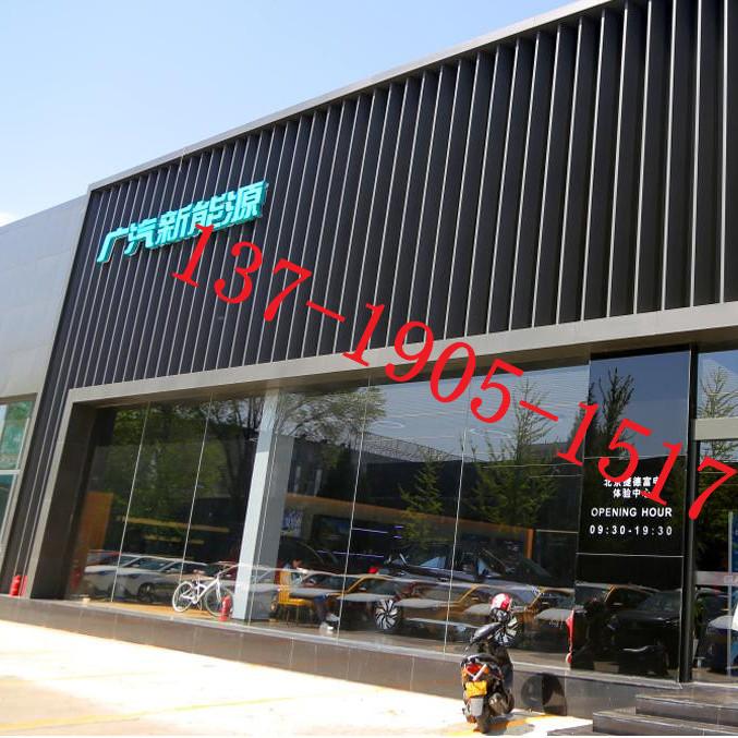 广汽传祺新能源汽车店冲孔铝单板 门头广告牌冲孔板天花